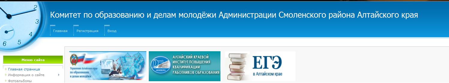 Комитет по образованию и делам молодёжи Администрации Смоленского района Алтайского края